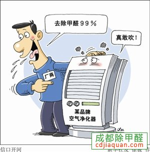 空氣凈化器除甲醛